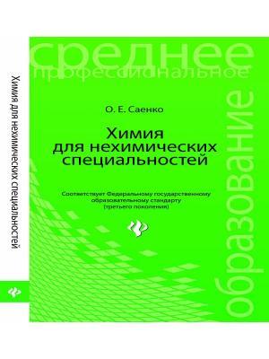 Химия для нехимических специальностей практикум Феникс. Цвет: белый