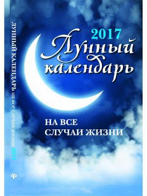 Лунный календарь на все случаи жизни 2017 Феникс. Цвет: белый