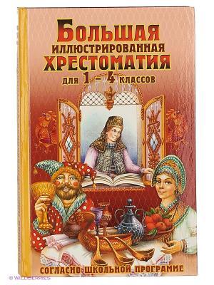 Большая иллюстрированная хрестоматия 1-4 класс (офсет) Издательство Дом славянской книги. Цвет: оранжевый