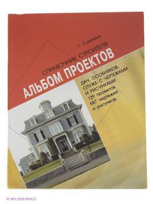 Альбом проектов дач, особняков, служб и т.д. Издательство Познавательная книга. Цвет: красный