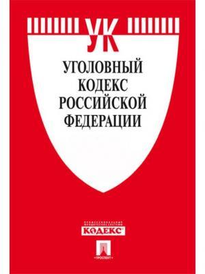Уголовный кодекс Российской Федерации по сост. на 05.02.17 с таблицей изменений. Проспект. Цвет: белый