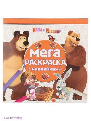 Маша и Медведь. МРН № 1606. Мега-раскраска с наклейками. Эгмонт. Цвет: белый