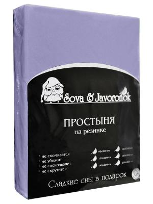 Простыня на резинке 200*200 трикотажная Sova and Javoronok. Цвет: фиолетовый