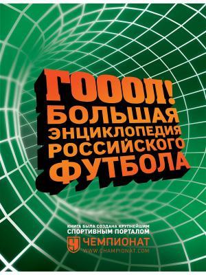 Большая энциклопедия российского футбола Эксмо. Цвет: белый