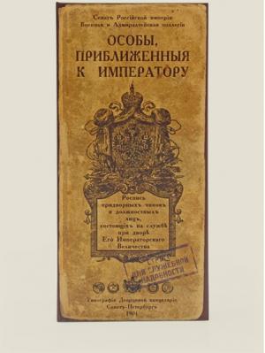 Визитница Особы, приближенные к императору Бюро находок. Цвет: темно-бежевый