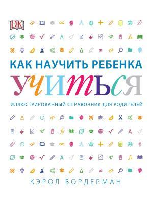 Как научить ребенка учиться Издательство Манн, Иванов и Фербер. Цвет: белый