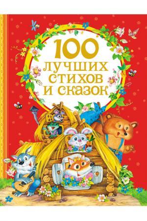 100 лучших стихов и сказок Росмэн. Цвет: none