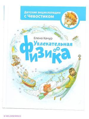 Увлекательная физика Издательство Манн, Иванов и Фербер. Цвет: белый, синий