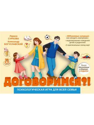 Психологическая игра для всей семьи Договоримся?! Издательство АСТ. Цвет: белый