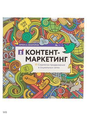 Контент-маркетинг: Стратегии продвижения в социальных сетях Альпина Паблишер. Цвет: белый