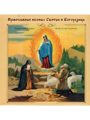 Набор открыток Православные иконы: Святые и Богородица Даринчи. Цвет: зеленый