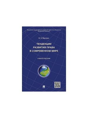 Тенденции развития права в современном мире.Уч.пос. Проспект. Цвет: белый