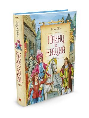 Принц и нищий Издательство Махаон. Цвет: белый