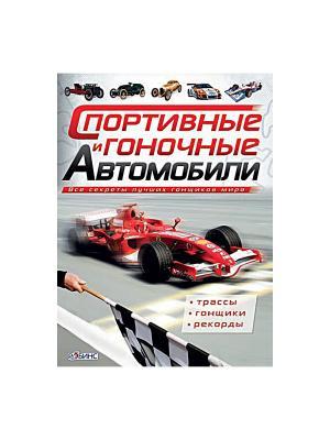 Спортивные и гоночные автомобили Издательство Робинс. Цвет: белый