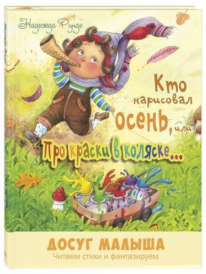 Кто нарисовал осень, или Про краски в коляске Энас-Книга. Цвет: светло-желтый
