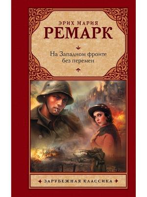 На Западном фронте без перемен Издательство АСТ. Цвет: белый