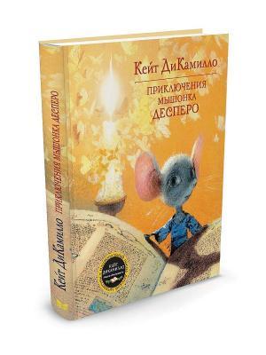 Приключения мышонка Десперо Издательство Махаон. Цвет: бежевый