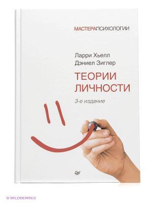 Теории личности. 3-е изд. ПИТЕР. Цвет: белый