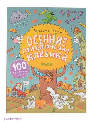 Осенние приключения Клёвика Издательство CLEVER. Цвет: бирюзовый
