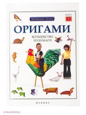 Оригами: волшебство из бумаги, часть 3 Феникс-Премьер. Цвет: белый
