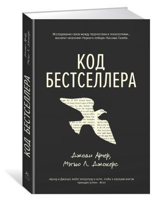 Код бестселлера Издательство КоЛибри. Цвет: белый
