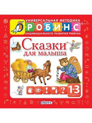 Сказки для малыша (без диска) Робинс. Цвет: красный