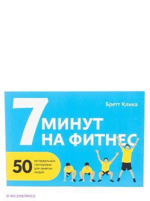 7 минут на фитнес. 50 интервальных тренировок для занятых людей Издательство Манн, Иванов и Фербер. Цвет: голубой, красный