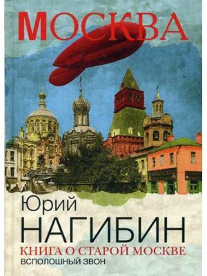 Книга о старой Москве. Всполошный звон Рипол-Классик. Цвет: белый