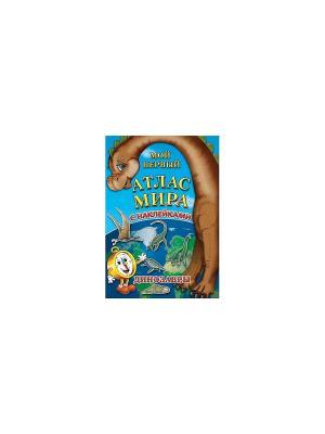 Детский атлас мира с наклейками. Динозавры Бумбарам. Цвет: голубой, зеленый, коричневый