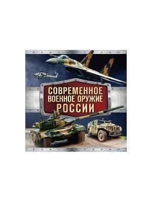 Современное военное оружие России (черная) Эксмо. Цвет: темно-серый, антрацитовый, серо-зеленый