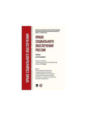 Право социального обеспечения России.Уч. для бакалавров. Проспект. Цвет: белый