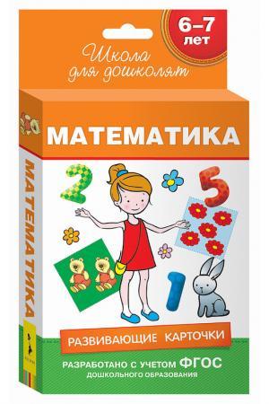 Карточки Математика Росмэн. Цвет: none