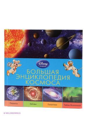 Большая энциклопедия космоса Эксмо. Цвет: синий
