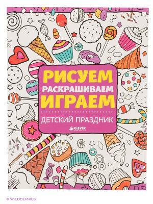 Рисуем, раскрашиваем, играем. Детский праздник Издательство CLEVER. Цвет: розовый, белый