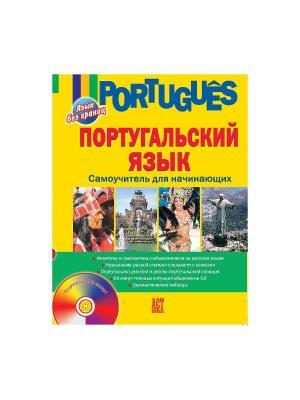 Португальский язык. Самоучитель для начинающих + CD Язык без границ. Цвет: желтый