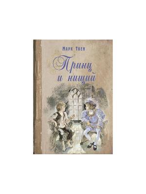 Принц и нищий Энас-Книга. Цвет: коричневый