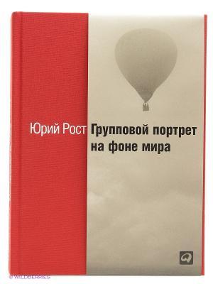 Групповой портрет на фоне мира Альпина Паблишер. Цвет: красный