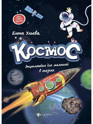 Космос: энциклопедия для малышей в сказках Феникс-Премьер. Цвет: белый, зеленый, красный