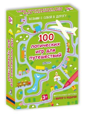 Асборн - карточки. 100 логических игр для путешествий Издательство Робинс. Цвет: зеленый