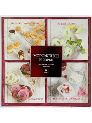 Мороженое и сорбе. Коллекция лучших рецептов (набор из 4-х книг) Издательство КоЛибри. Цвет: белый