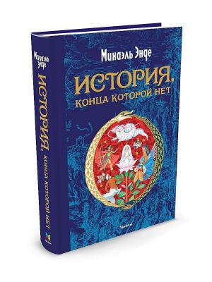 История, конца которой нет Издательство Махаон. Цвет: синий