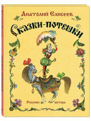 Сказки-потешки Энас-Книга. Цвет: светло-оранжевый