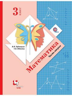 Математика. 3 кл. Учебник Ч.2. Вентана-Граф. Цвет: белый