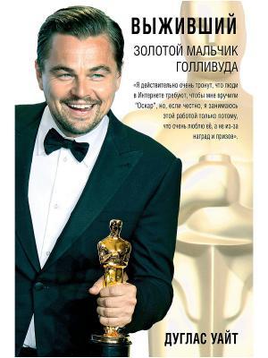 Выживший. Золотой мальчик Голливуда: биография Рипол-Классик. Цвет: белый