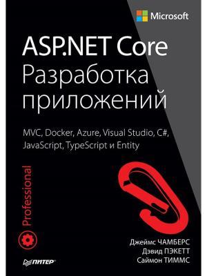 ASP.NET Core. Разработка приложений ПИТЕР. Цвет: черный