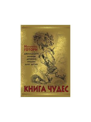 Книга чудес: мифы Древней Греции, рассказанные детям Натаниэлем Готорном Энас-Книга. Цвет: коричневый
