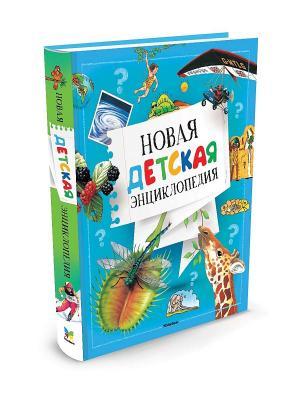 Новая детская энциклопедия Издательство Махаон. Цвет: голубой