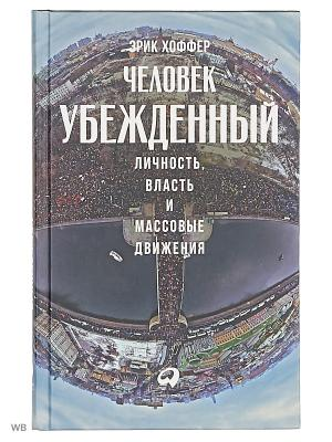 Человек убежденный: Личность, власть и массовые движения Альпина Паблишер. Цвет: белый