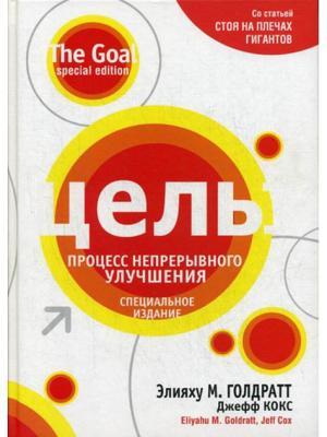 Цель: процесс непрерывного улучшения. 3-е изд Попурри. Цвет: белый