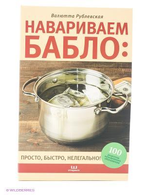 Книга-сейф НАВАРИВАЕМ БАБЛО: OpenJart. Цвет: бежевый